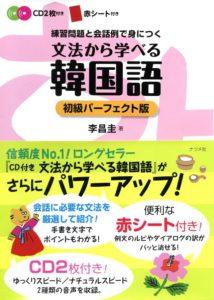 CD付き 文法から学べる韓国語 初級パーフェクト版の表紙