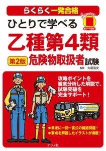 ひとりで学べる乙種第4類危険物取扱者試験 第2版の表紙