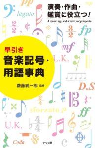 早引き音楽記号・用語事典の表紙