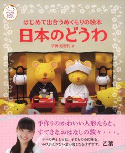 はじめて出合う ぬくもりの絵本 日本のどうわの表紙