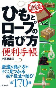 決定版 ひもとロープの結び方 便利手帳の表紙