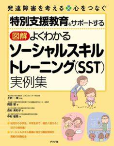 特別支援教育をサポートする 図解よくわかるソーシャルスキルトレーニング(SST)実例集の表紙