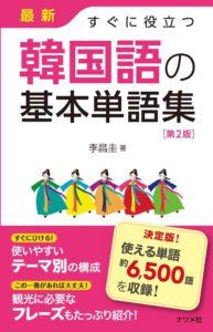最新 すぐに役立つ韓国語の基本単語集 第2版の表紙