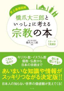 史上最強図解 橋爪大三郎といっしょに考える宗教の本の表紙
