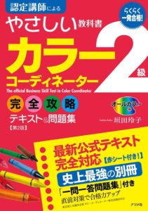 一発合格!カラーコーディネーター2級 完全攻略テキスト&問題集【第2版】の表紙