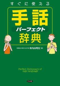 すぐに使える手話パーフェクト辞典の表紙