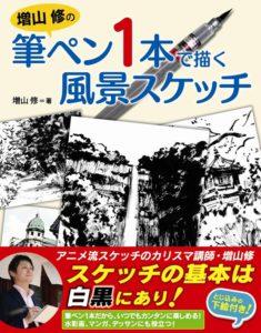 増山 修の筆ペン1本で描く風景スケッチの表紙