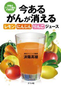 今あるがんが消えるレモン・にんじん・りんごジュースの表紙
