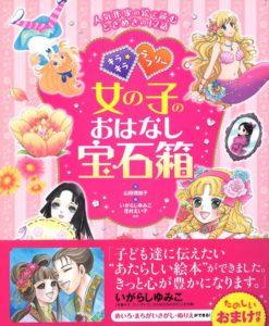 キラキラ☆ラブリー 女の子のおはなし宝石箱の表紙
