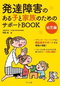 発達障害のある子と家族のためのサポートBOOK 幼児編の表紙