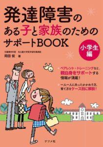 発達障害のある子と家族のためのサポートBOOK 小学生編の表紙