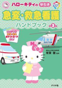ハローキティの早引き 急変・救急看護ハンドブック 第2版の表紙