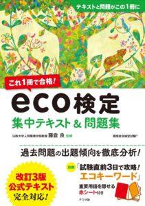 これ1冊で合格!eco検定集中テキスト&問題集の表紙