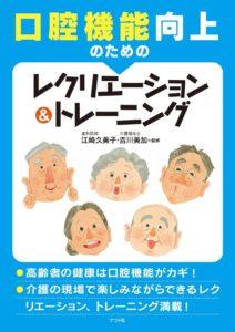 口腔機能向上のためのレクリエーション&トレーニングの表紙