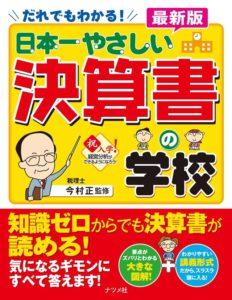 【最新版】日本一やさしい決算書の学校の表紙