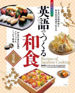 オールカラー 英語でつくる和食 完全版の表紙