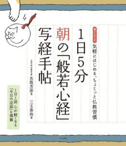 1日5分 朝の「般若心経」写経手帖の表紙