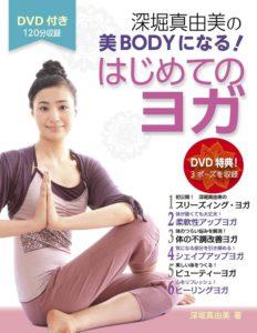 DVD付き 深堀真由美の 美BODYになる!はじめてのヨガの表紙