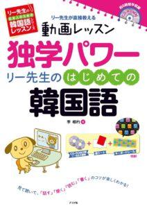動画レッスンCD-ROM付 独学パワー リー先生のはじめての韓国語の表紙