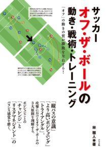 サッカー オフ・ザ・ボールの動き・戦術・トレーニングの表紙