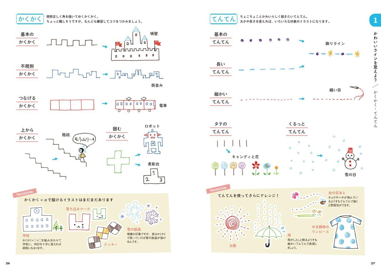 かんたん!かわいい!ボールペンでイラスト&飾り文字 | ナツメ社