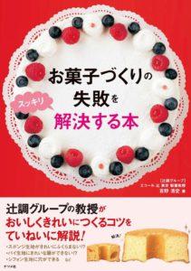 お菓子づくりの失敗をスッキリ解決する本の表紙