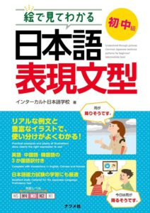 絵で見てわかる 日本語表現文型 初中級の表紙