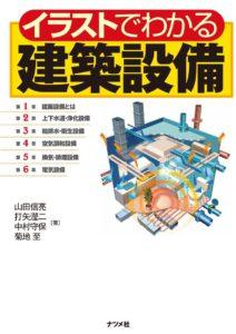 イラストでわかる建築設備の表紙