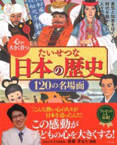 心が大きく育つ たいせつな日本の歴史 120の名場面の表紙