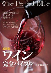 最新版 ワイン完全バイブルの表紙