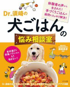 Dr.須崎の犬ごはんの悩み相談室の表紙