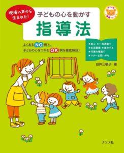 子どもの心を動かす指導法の表紙