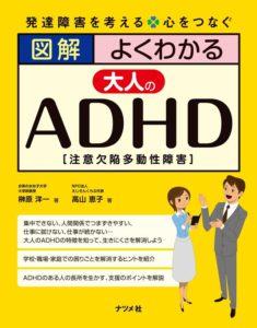 図解 よくわかる大人のADHDの表紙