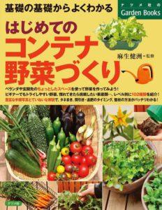 はじめてのコンテナ野菜づくりの表紙