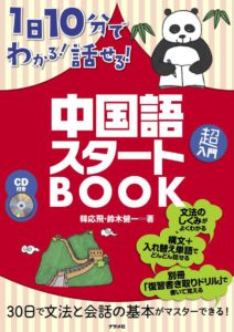 CD付き 1日10分でわかる!話せる!中国語スタートBOOKの表紙