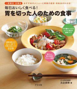 毎日おいしく食べる!胃を切った人のための食事の表紙
