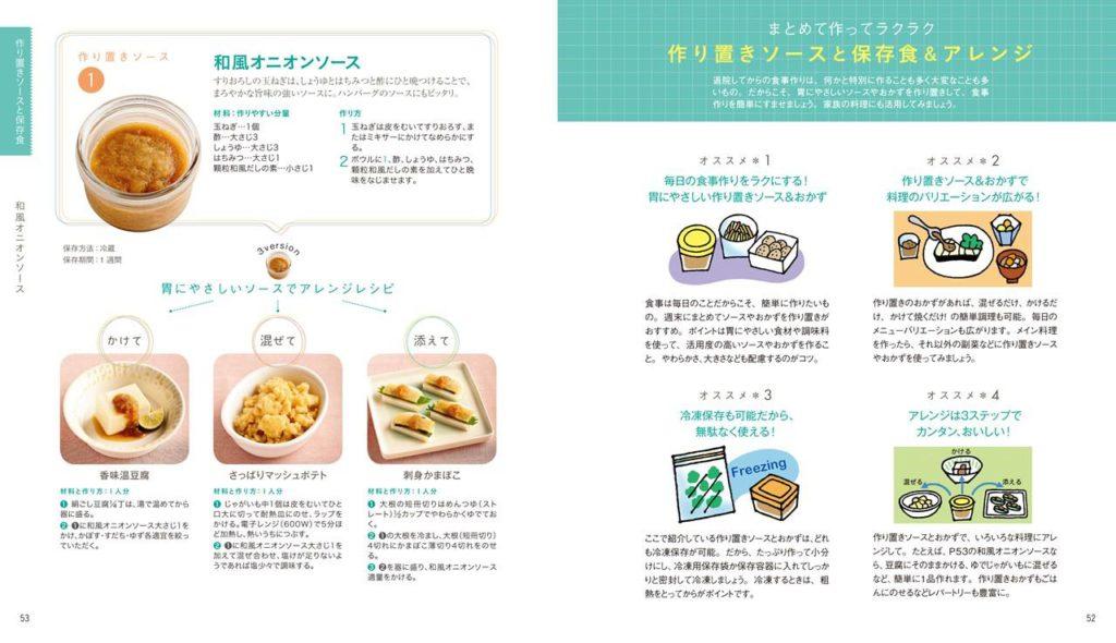 毎日おいしく食べる!胃を切った人のための食事   ナツメ社