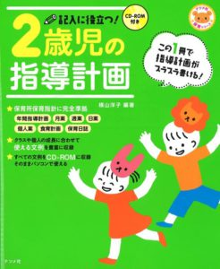 CD-ROM付き 記入に役立つ2歳児の指導計画の表紙