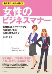 私を磨く!毎日が輝く!女性のビジネスマナーの表紙