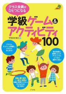 クラス全員がひとつになる 学級ゲーム&アクティビティ100の表紙