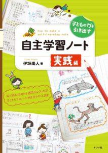 子どもの力を引き出す 自主学習ノート実践編の表紙