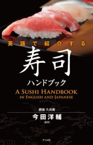 英語で紹介する 寿司ハンドブックの表紙