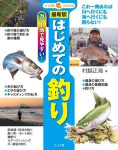 最新版 はじめての釣りの表紙
