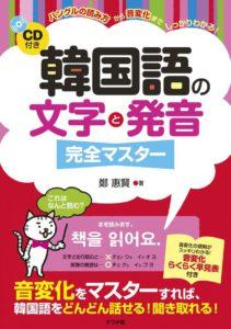 CD付き 韓国語の文字と発音 完全マスターの表紙