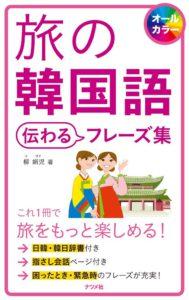 旅の韓国語 伝わるフレーズ集の表紙