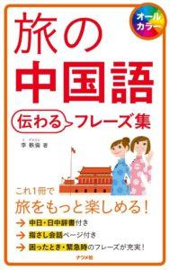 旅の中国語会話 伝わるフレーズ集の表紙