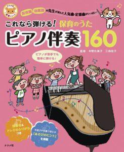 これなら弾ける!保育のうたピアノ伴奏160の表紙