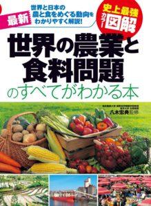 史上最強カラー図解 最新 世界の農業と食料問題のすべてがわかる本の表紙