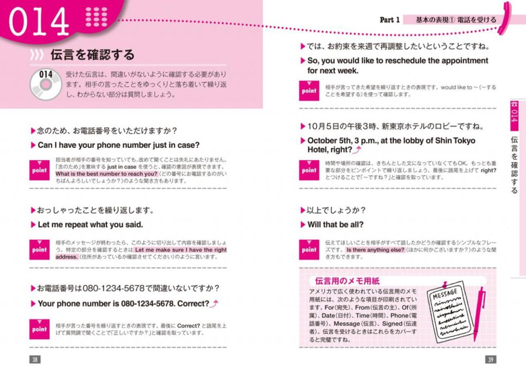 ビジネス英語 伝わる!電話フレーズ400 | ナツメ社