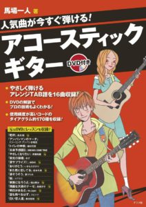 人気曲が今すぐ弾ける!アコースティックギター DVD付きの表紙